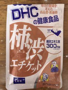 DHC柿渋エチケット