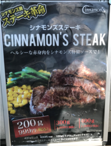 シナモンズのステーキの看板
