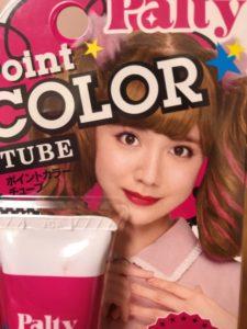 パルティポイントカラーチューブのパッケージの一部拡大写真
