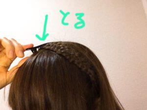 固定した頭上のクリップをそっと開放している写真