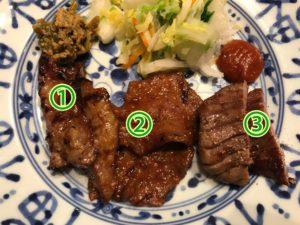 3種盛り定食のお肉のアップ写真