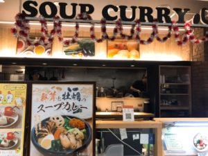 Soup CURRY 心の外観