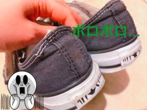 ボロい靴その2
